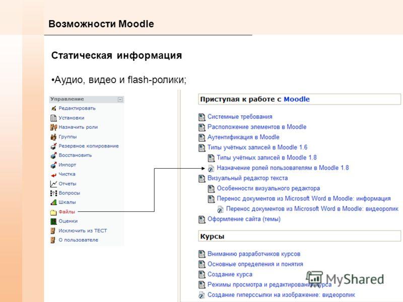 Возможности Moodle Статическая информация Аудио, видео и flash-ролики;