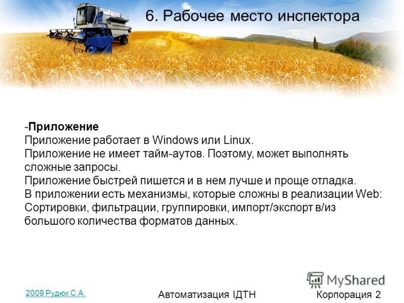 6. Рабочее место инспектора Корпорация 2Автоматизация ІДТН -Приложение Приложение работает в Windows или Linux. Приложение не имеет тайм-аутов. Поэтому, может выполнять сложные запросы. Приложение быстрей пишется и в нем лучше и проще отладка. В прил