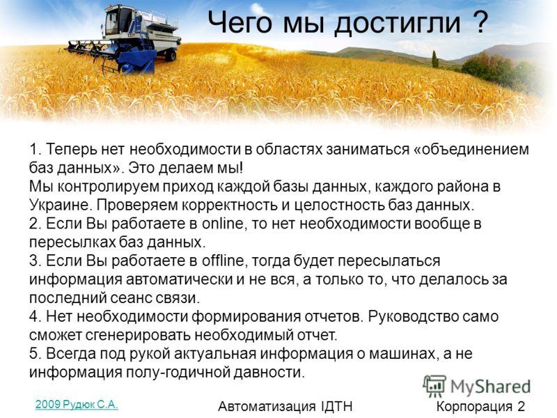 Чего мы достигли ? Корпорация 2Автоматизация ІДТН 1. Теперь нет необходимости в областях заниматься «объединением баз данных». Это делаем мы! Мы контролируем приход каждой базы данных, каждого района в Украине. Проверяем корректность и целостность ба