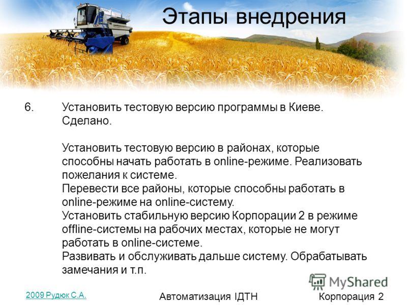 Этапы внедрения 6.Установить тестовую версию программы в Киеве. Сделано. Установить тестовую версию в районах, которые способны начать работать в online-режиме. Реализовать пожелания к системе. Перевести все районы, которые способны работать в online