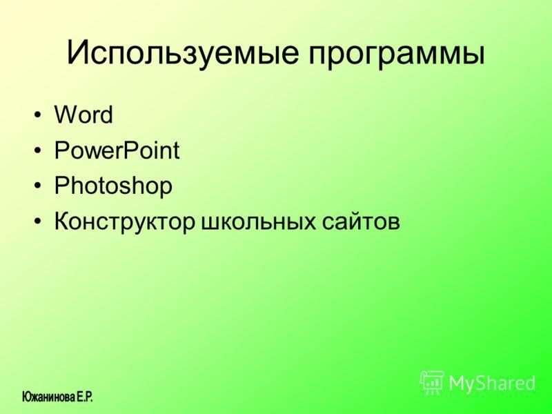 Используемые программы Word PowerPoint Photoshop Конструктор школьных сайтов