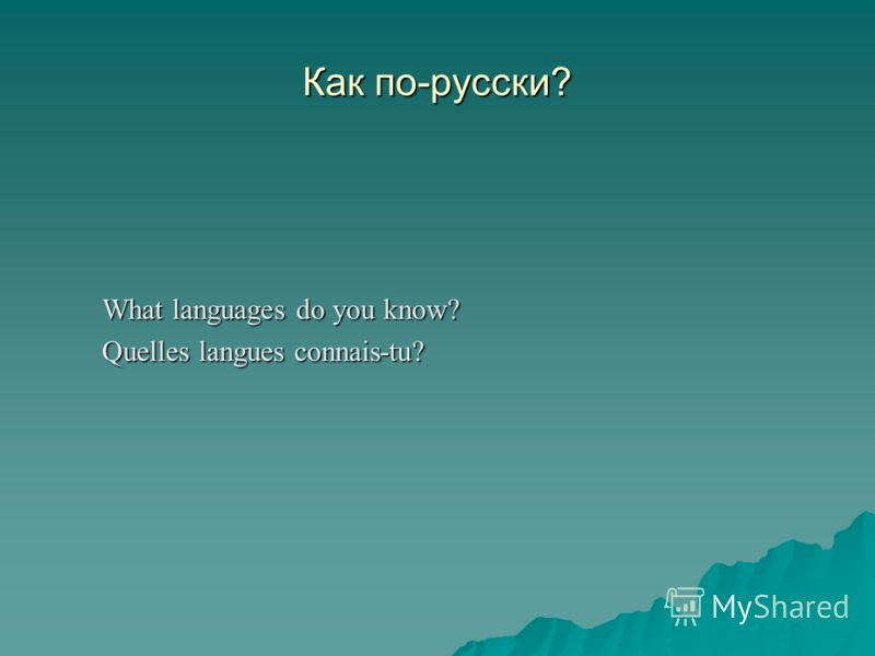 Как по-русски? What languages do you know? Quelles langues connais-tu? Quelles langues connais-tu?