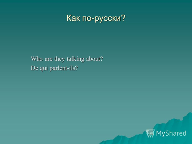 Как по-русски? Who are they talking about? De qui parlent-ils?