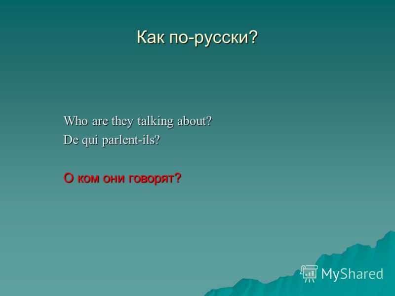 Как по-русски? Who are they talking about? De qui parlent-ils? О ком они говорят?