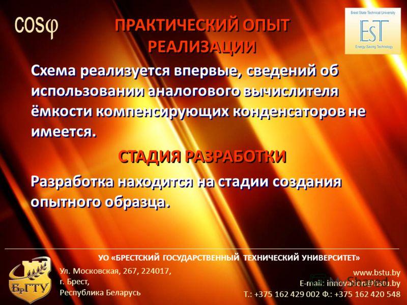 УО «БРЕСТСКИЙ ГОСУДАРСТВЕННЫЙ ТЕХНИЧЕСКИЙ УНИВЕРСИТЕТ» www.bstu.by E-mail: innovation@bstu.by Т.: +375 162 429 002 Ф.: +375 162 420 548 Ул. Московская, 267, 224017, г. Брест, Республика Беларусь ПРАКТИЧЕСКИЙ ОПЫТ РЕАЛИЗАЦИИ Схема реализуется впервые,