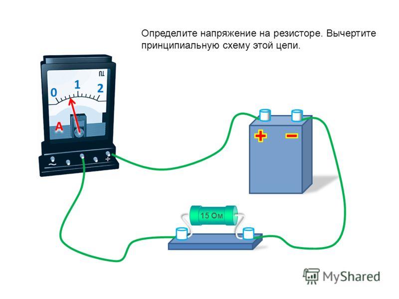 45 Ом 0 5 10 V V Вычислите силу тока в резисторе. Вычертите принципиальную схему этой цепи.