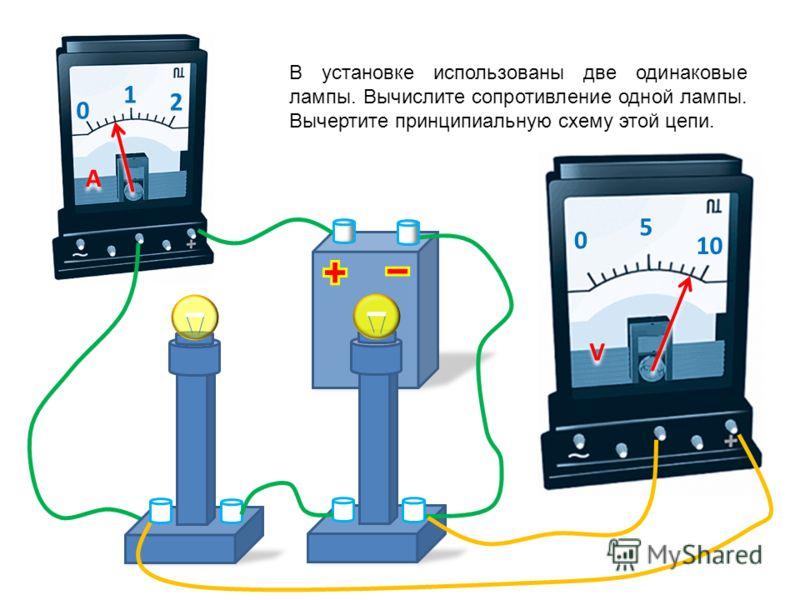 0 1 2 A A 0 5 10 V V Вычислите сопротивление рабочей части спирали реостата. Вычертите принципиальную схему этой цепи.