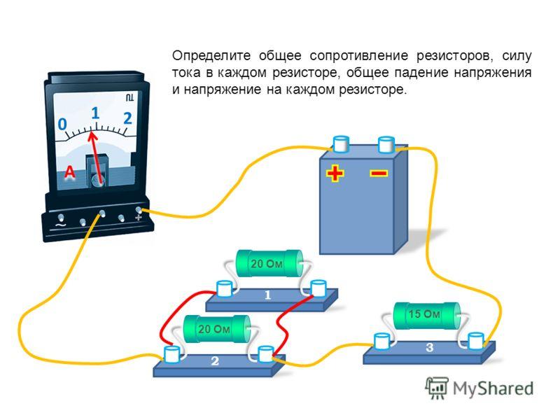 0 1 2 A A 0 5 10 V V В эту цепь включены одинаковые резисторы. Определите сопротивление одного резистора, общее сопротивление резисторов, силу тока в каждом резисторе, общее падение напряжения и напряжение на каждом резисторе. 123