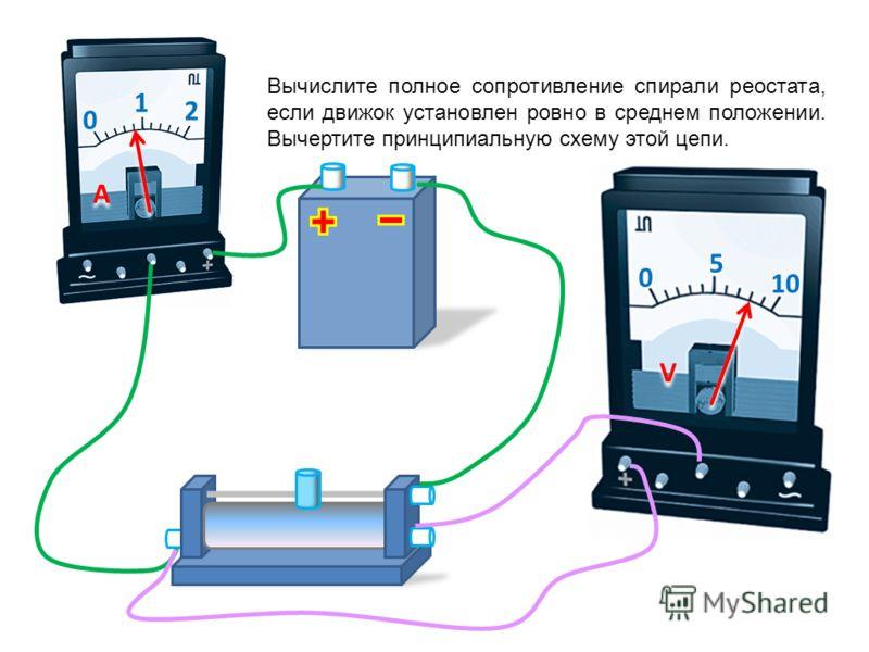 0 1 2 A A Движок реостата находится ровно в среднем положении. В какую сторону и насколько необходимо передвинуть движок, чтобы стрелка амперметра показала силу тока в один ампер. Как направлен ток в цепи – по часовой или против часовой стрелки? Выче