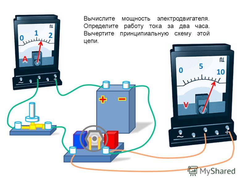 0 1 2 A A 0 5 10 V V Вычислите мощность электрического тока в обмотке электрического звонка. Определите работу тока за полминуты. Вычертите принципиальную схему этой цепи.