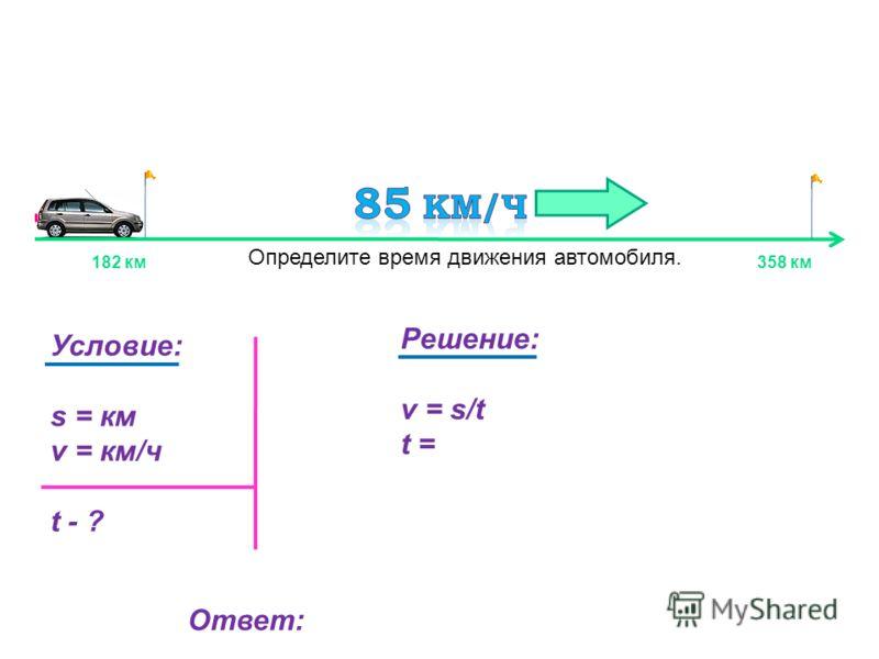 Вычислите путь пройденный автомобилем движущимся равномерно за 14 мин 25 с. Ответ выразите в км.