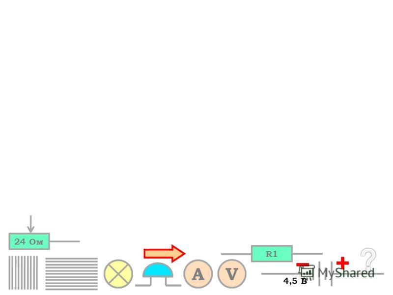 A V Соберите электрическую цепь по этой принципиальной схеме. Что будет, если стрелку реостата двигать вниз? Вверх?