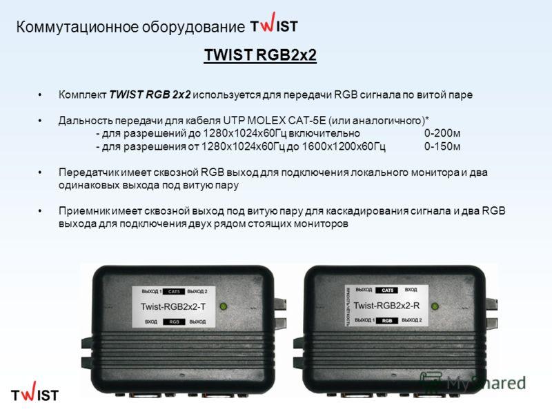 Коммутационное оборудование Комплект TWIST RGB 2x2 используется для передачи RGB сигнала по витой паре Дальность передачи для кабеля UTP MOLEX CAT-5E (или аналогичного)* - для разрешений до 1280x1024x60Гц включительно0-200м - для разрешения от 1280x1