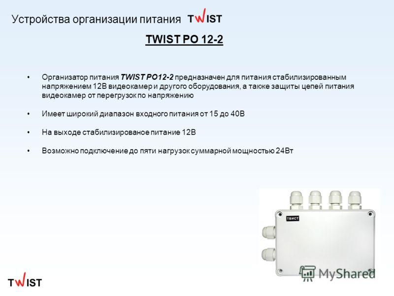 Устройства организации питания Организатор питания TWIST PO12-2 предназначен для питания стабилизированным напряжением 12В видеокамер и другого оборудования, а также защиты цепей питания видеокамер от перегрузок по напряжению Имеет широкий диапазон в