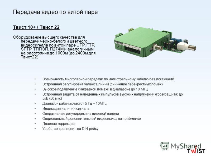 Передача видео по витой паре Возможность многопарной передачи по магистральному кабелю без искажений Встроенная регулировка баланса линии (снижение перекрёстных помех) Высокое подавление синфазной помехи в диапазоне до 10 МГц Встроенная защита от нав
