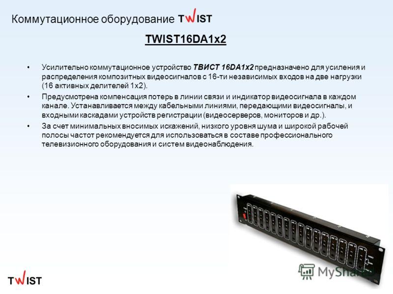 Коммутационное оборудование Усилительно коммутационное устройство ТВИСТ 16DA1x2 предназначено для усиления и распределения композитных видеосигналов c 16-ти независимых входов на две нагрузки (16 активных делителей 1х2). Предусмотрена компенсация пот