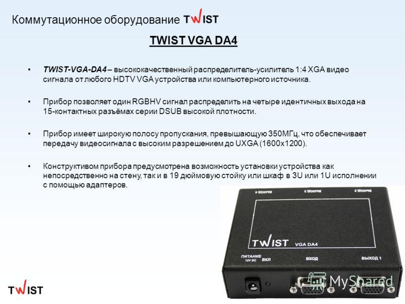 Коммутационное оборудование TWIST-VGA-DA4 – высококачественный распределитель-усилитель 1:4 XGA видео сигнала от любого HDTV VGA устройства или компьютерного источника. Прибор позволяет один RGBHV сигнал распределить на четыре идентичных выхода на 15