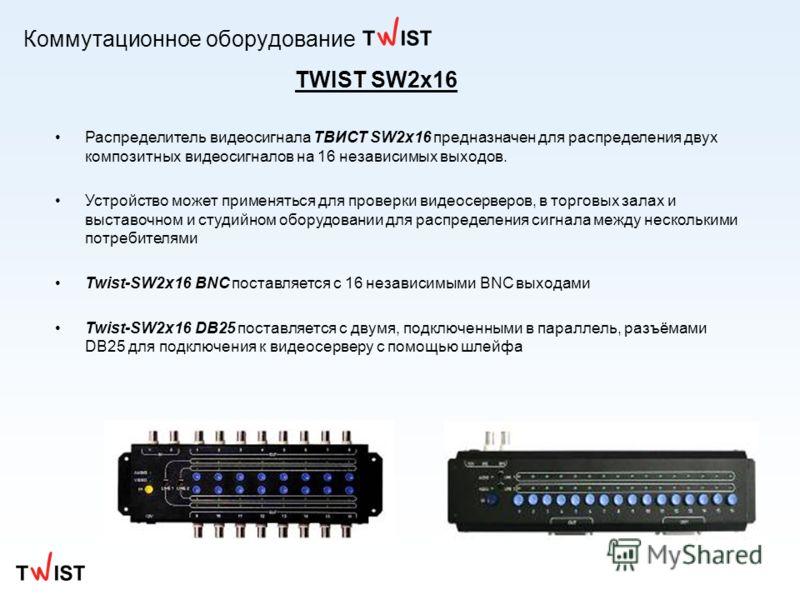 Коммутационное оборудование Распределитель видеосигнала ТВИСТ SW2x16 предназначен для распределения двух композитных видеосигналов на 16 независимых выходов. Устройство может применяться для проверки видеосерверов, в торговых залах и выставочном и ст