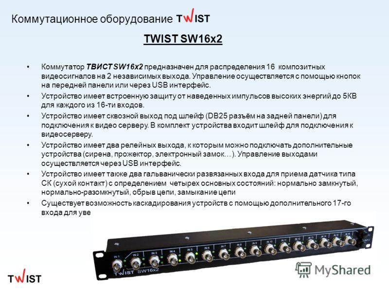 Коммутационное оборудование Коммутатор ТВИСТ SW16x2 предназначен для распределения 16 композитных видеосигналов на 2 независимых выхода. Управление осуществляется с помощью кнопок на передней панели или через USB интерфейс. Устройство имеет встроенну