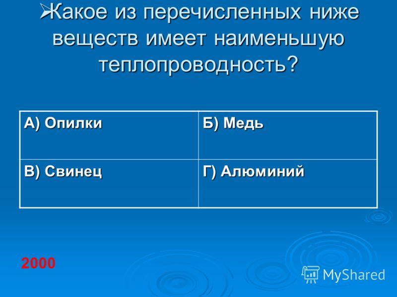 Какое из перечисленных ниже веществ имеет наименьшую теплопроводность? Какое из перечисленных ниже веществ имеет наименьшую теплопроводность? А) Опилк
