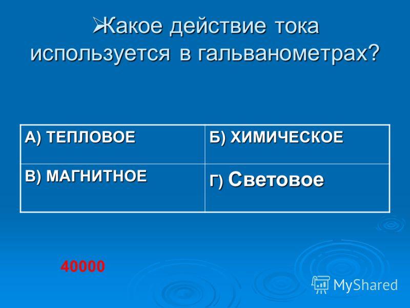 Какое действие тока используется в гальванометрах? Какое действие тока используется в гальванометрах? А) ТЕПЛОВОЕ Б) ХИМИЧЕСКОЕ В) МАГНИТНОЕ Г) Светов