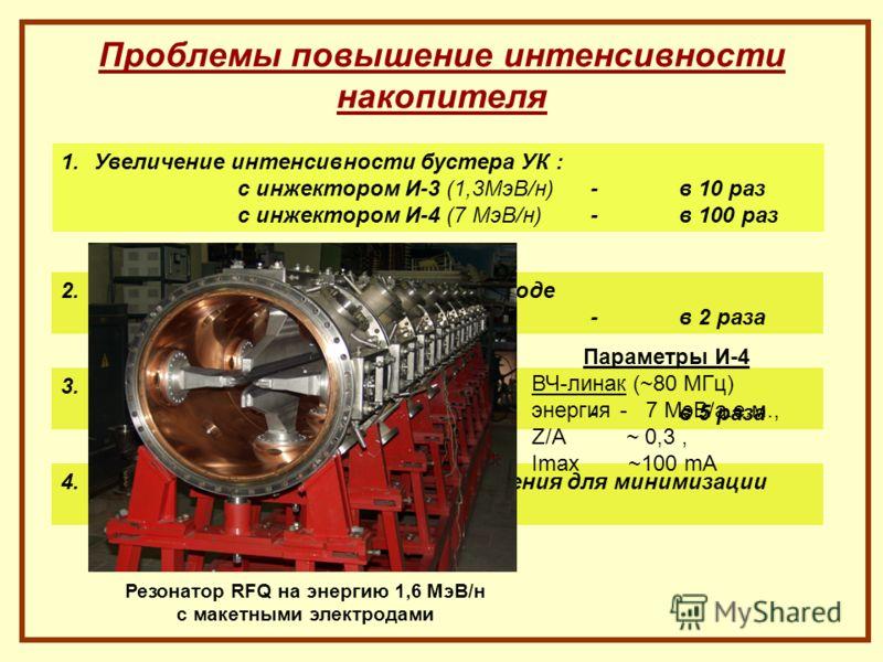 Проблемы повышение интенсивности накопителя C 5+ 1.Увеличение интенсивности бустера УК : с инжектором И-3 (1,3МэВ/н)-в 10 раз с инжектором И-4 (7 МэВ/н)-в 100 раз 3.Расширение динамической апертуры накопителя-в 5 раза 2.Уменьшение потерь частиц при в