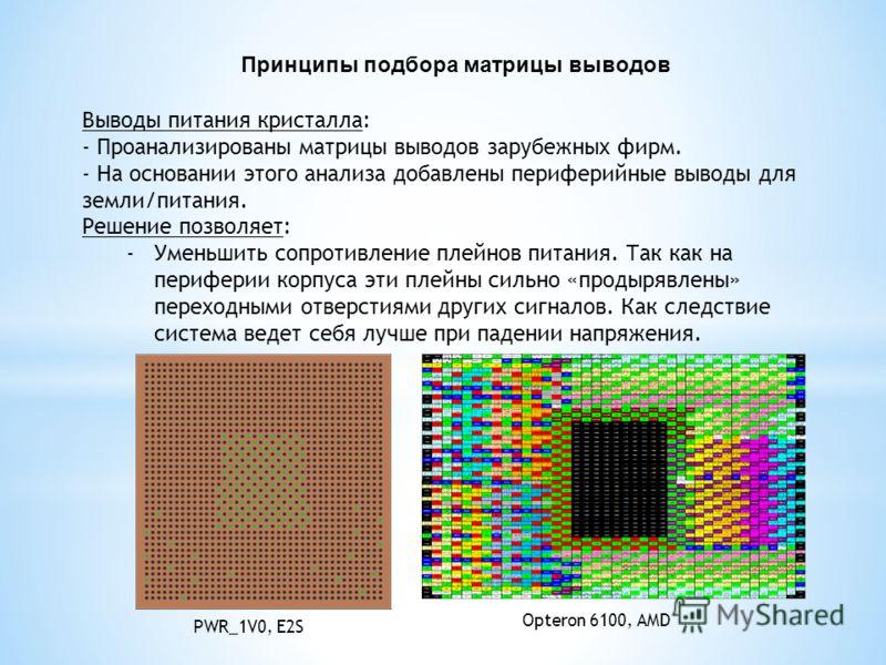 Opteron 6100, AMD PWR_1V0, E2S Выводы питания кристалла: - Проанализированы матрицы выводов зарубежных фирм. - На основании этого анализа добавлены периферийные выводы для земли/питания. Решение позволяет: -Уменьшить сопротивление плейнов питания. Та
