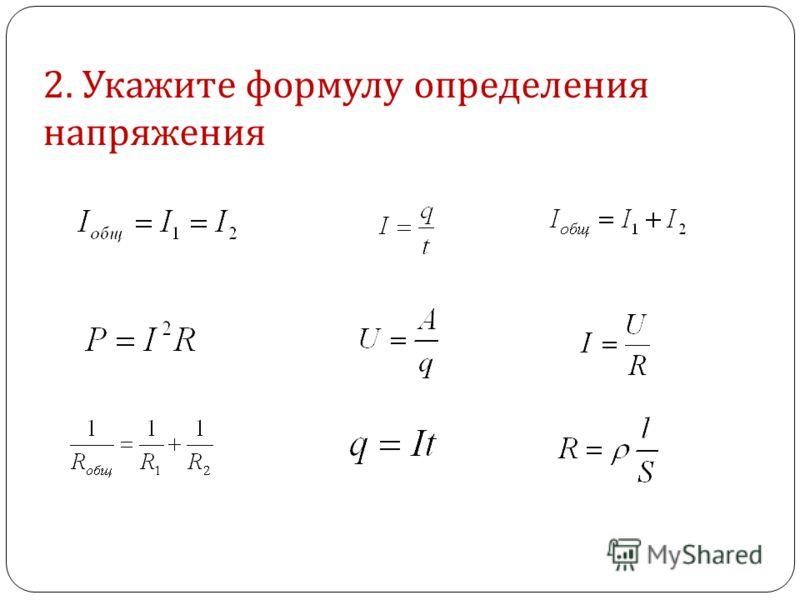 1. Укажите формулу определения силы тока …