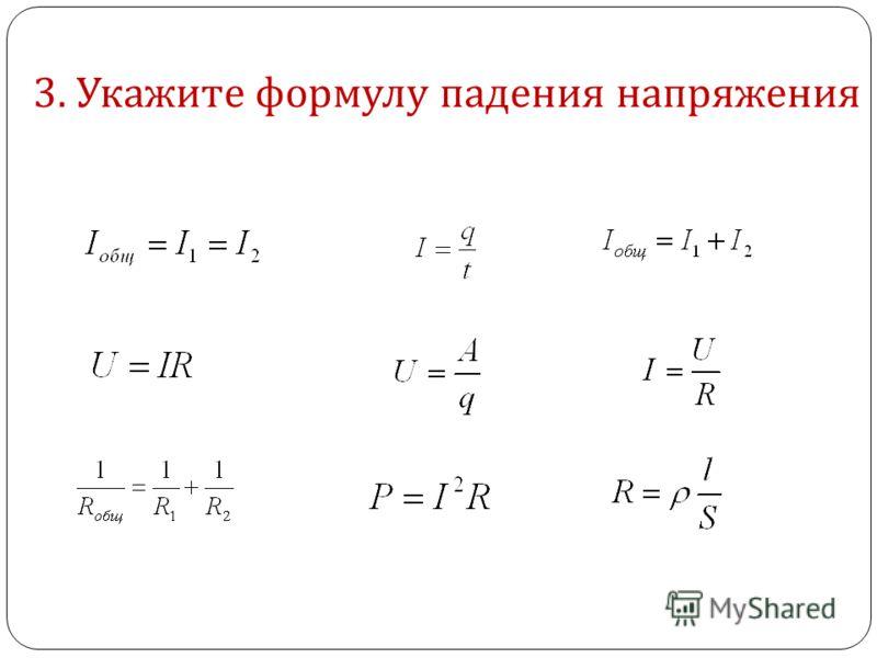 2. Укажите формулу определения напряжения