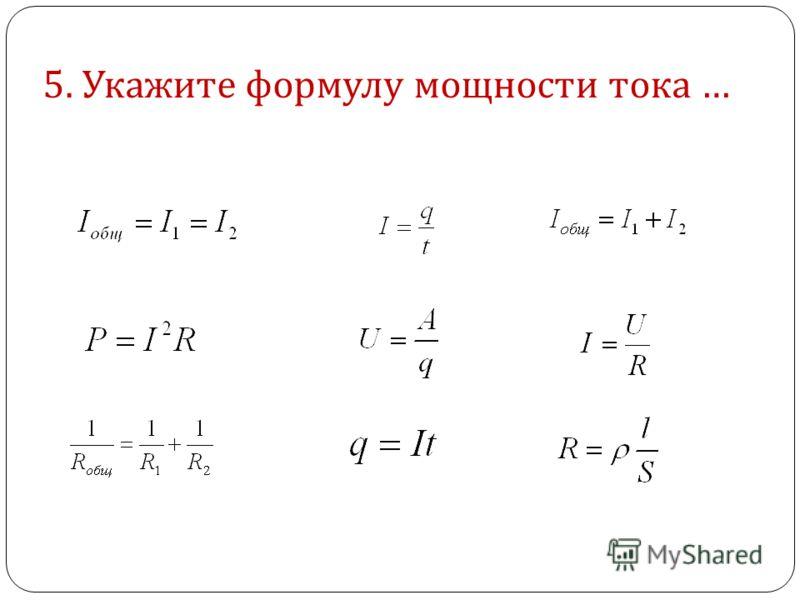 4. Укажите формулу зависимости сопротивления от свойств проводника