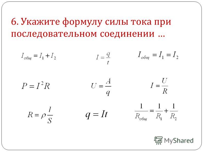 5. Укажите формулу мощности тока …