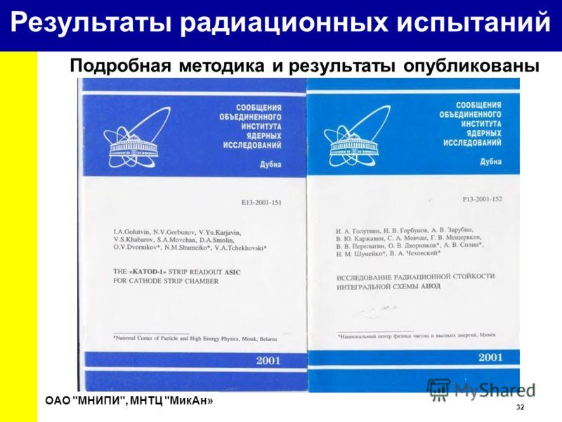 32 University Подробная методика и результаты опубликованы ОАО МНИПИ, МНТЦ МикАн» Результаты радиационных испытаний