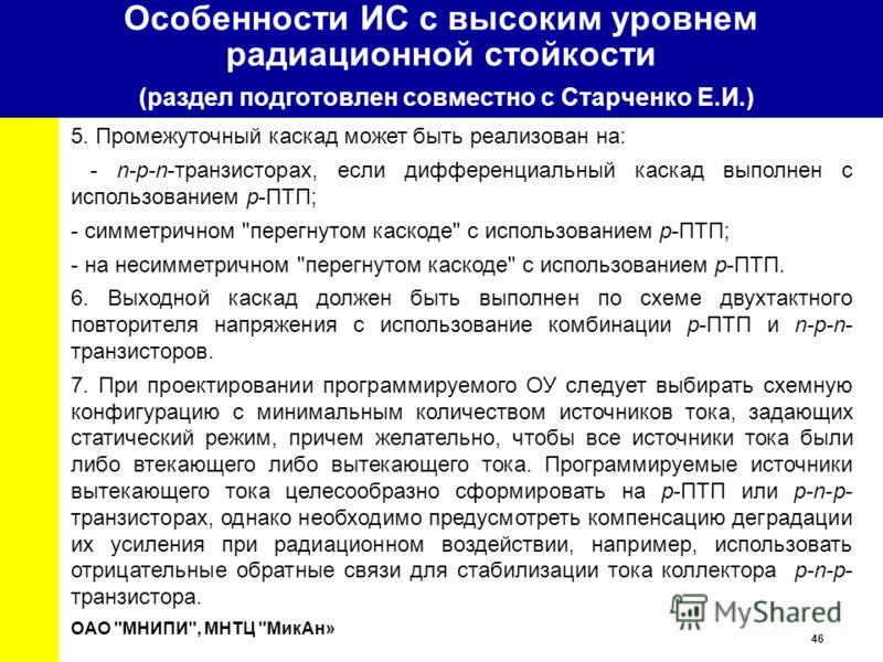 46 University ОАО