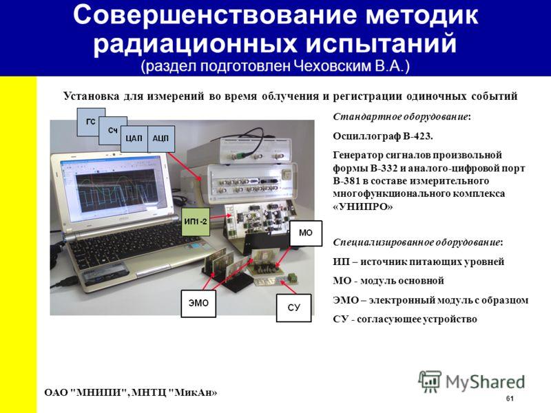 61 University Установка для измерений во время облучения и регистрации одиночных событий ОАО