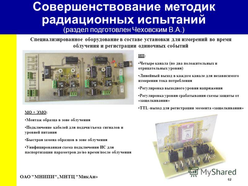 62 University Специализированное оборудование в составе установки для измерений во время облучения и регистрации одиночных событий ОАО