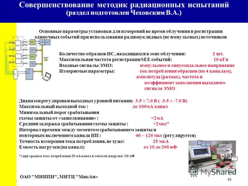 63 University Основные параметры установки для измерений во время облучения и регистрации одиночных событий при использовании радионуклидных (не импульсных) источников ОАО
