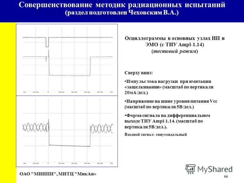 64 University Осциллограммы в основных узлах ИП и ЭМО (с ТИУ Ampl-1.14) (тестовый режим) ОАО
