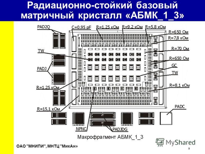 9 University ОАО МНИПИ, МНТЦ МикАн» Радиационно-стойкий базовый матричный кристалл «АБМК_1_3»