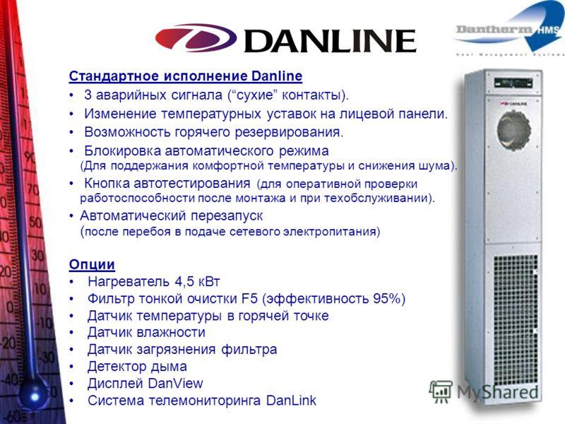 Стандартное исполнение Danline 3 аварийных сигнала (сухие контакты). Изменение температурных уставок на лицевой панели. Возможность горячего резервирования. Блокировка автоматического режима (Для поддержания комфортной температуры и снижения шума). К