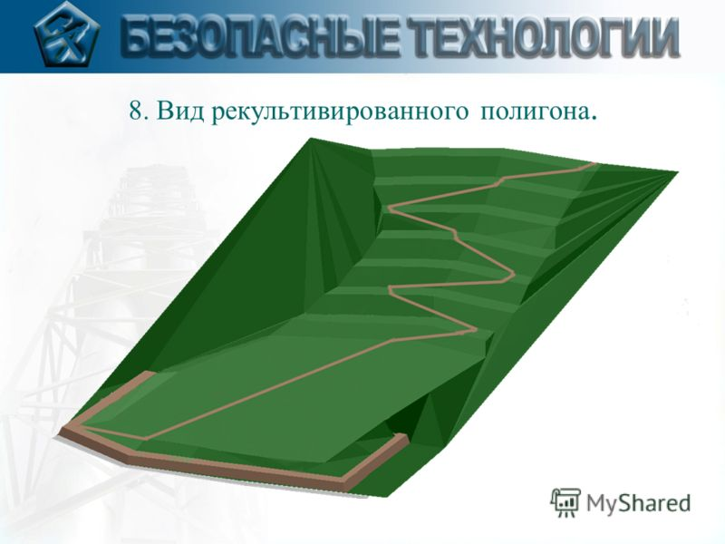 8. Вид рекультивированного полигона.