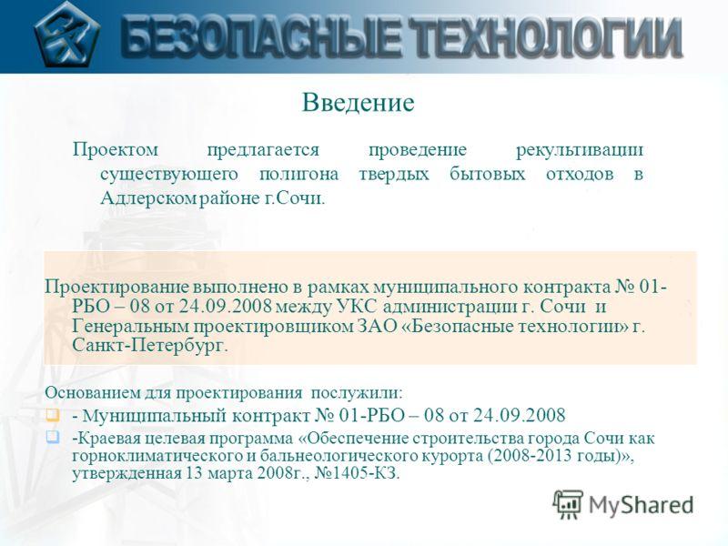Введение Проектирование выполнено в рамках муниципального контракта 01- РБО – 08 от 24.09.2008 между УКС администрации г. Сочи и Генеральным проектировщиком ЗАО «Безопасные технологии» г. Санкт-Петербург. Основанием для проектирования послужили: - М
