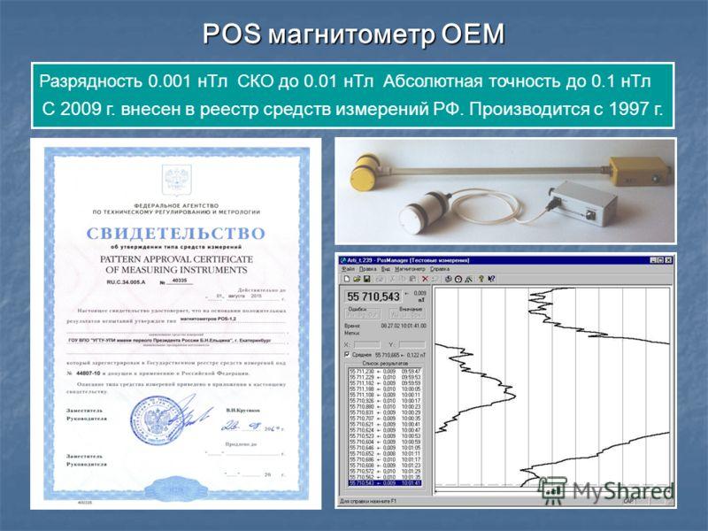 POS магнитометр OEM Разрядность 0.001 нТл СКО до 0.01 нТл Абсолютная точность до 0.1 нТл С 2009 г. внесен в реестр средств измерений РФ. Производится с 1997 г.