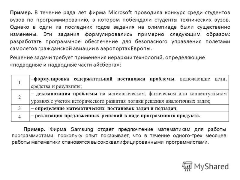Пример. В течение ряда лет фирма Microsoft проводила конкурс среди студентов вузов по программированию, в котором побеждали студенты технических вузов. Однако в один из последних годов задания на олимпиаде были существенно изменены. Эти задания форму
