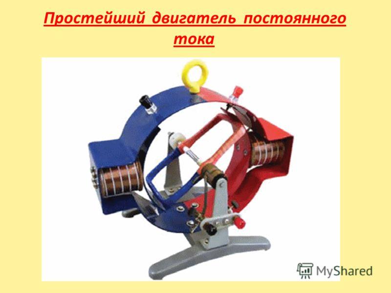 Простейший двигатель постоянного тока