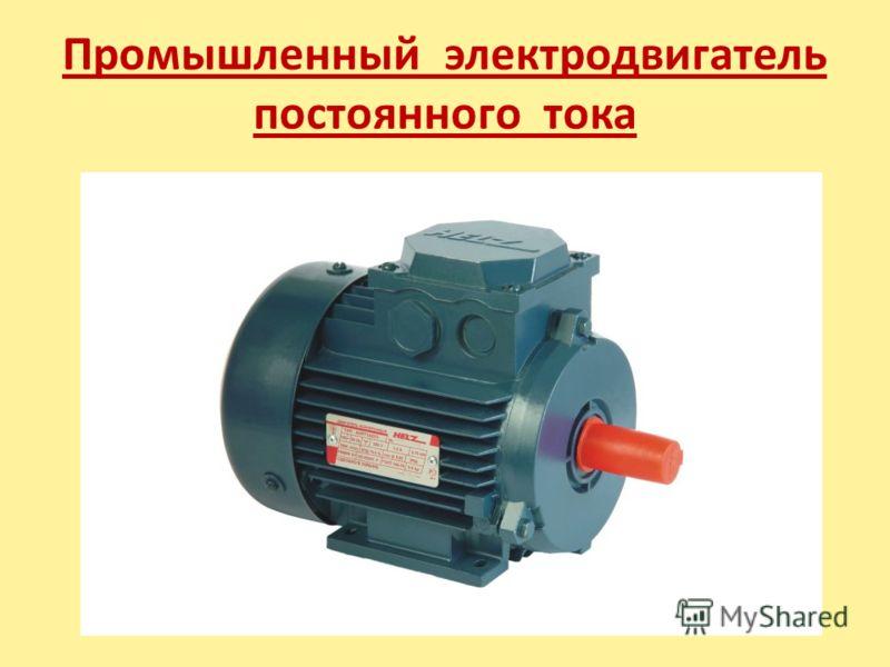 Промышленный электродвигатель постоянного тока