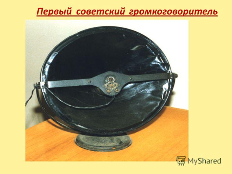Первый советский громкоговоритель