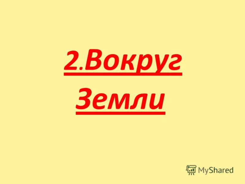 2. Вокруг Земли