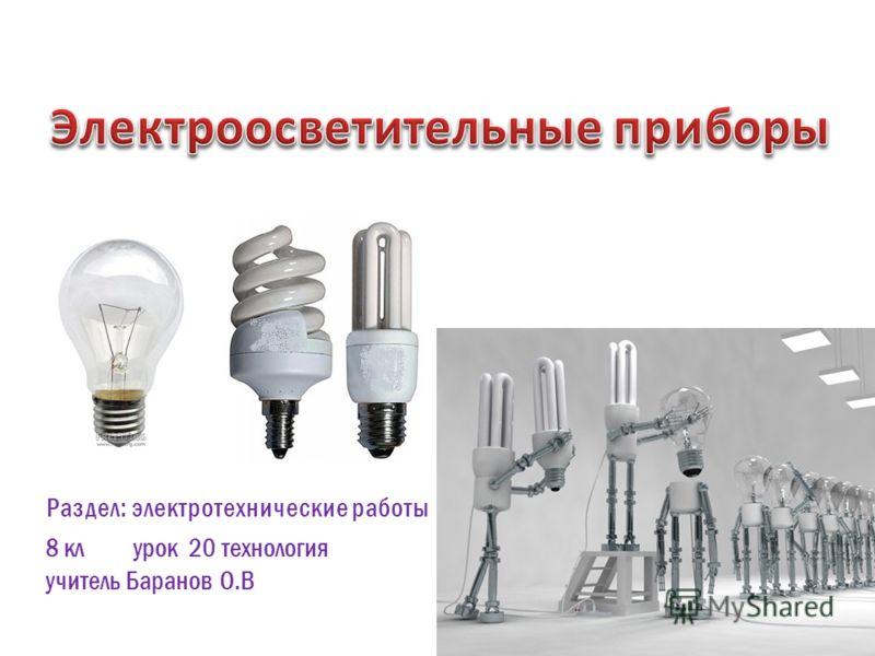 8 клурок 20 технология учитель Баранов О.В Раздел: электротехнические работы