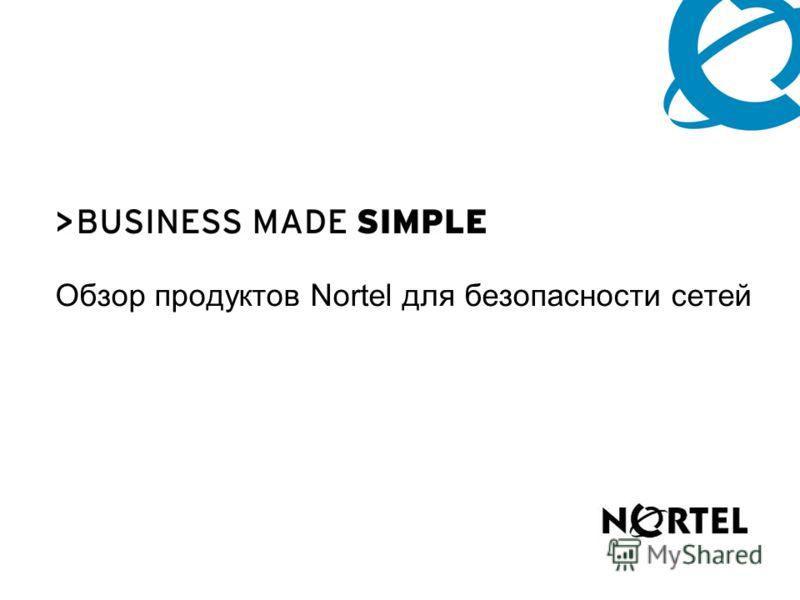 Обзор продуктов Nortel для безопасности сетей