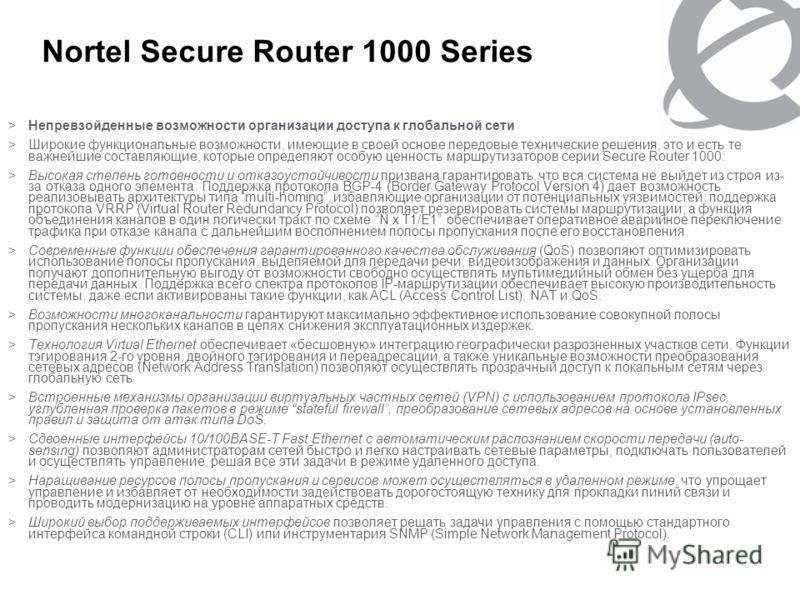 Nortel Secure Router 1000 Series >Непревзойденные возможности организации доступа к глобальной сети >Широкие функциональные возможности, имеющие в своей основе передовые технические решения, это и есть те важнейшие составляющие, которые определяют ос